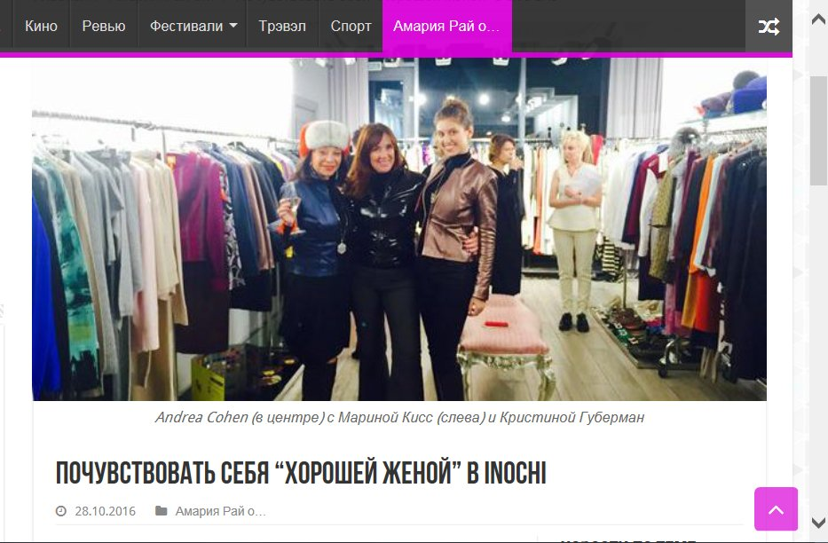 Moscow number 35 Trunk Show